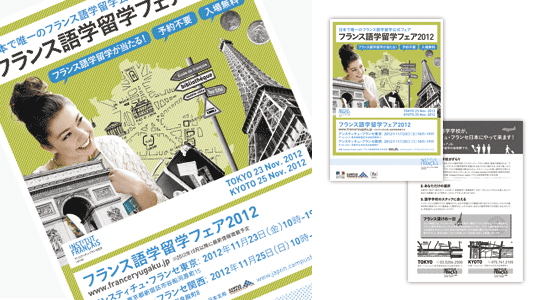 Institut Francais Japon Kansai: A5 flyer design