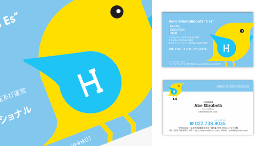 Hello International: Business card design