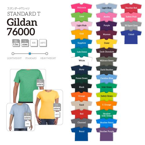 Gildan 76000